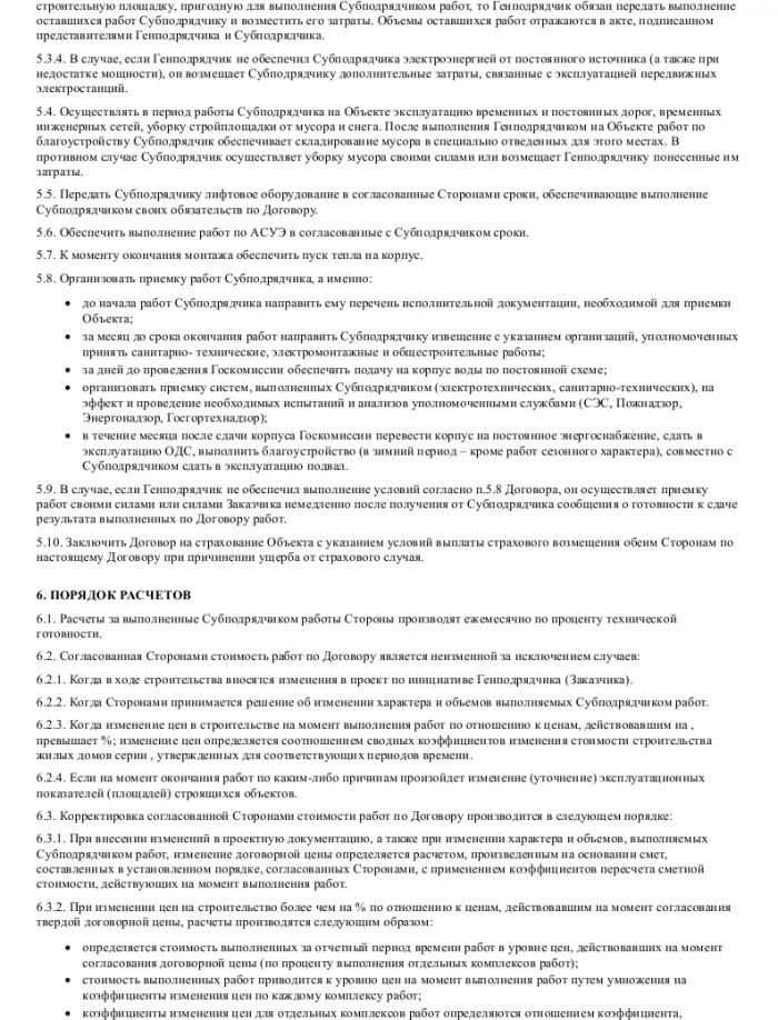 Образец договора строительного субподряда _003