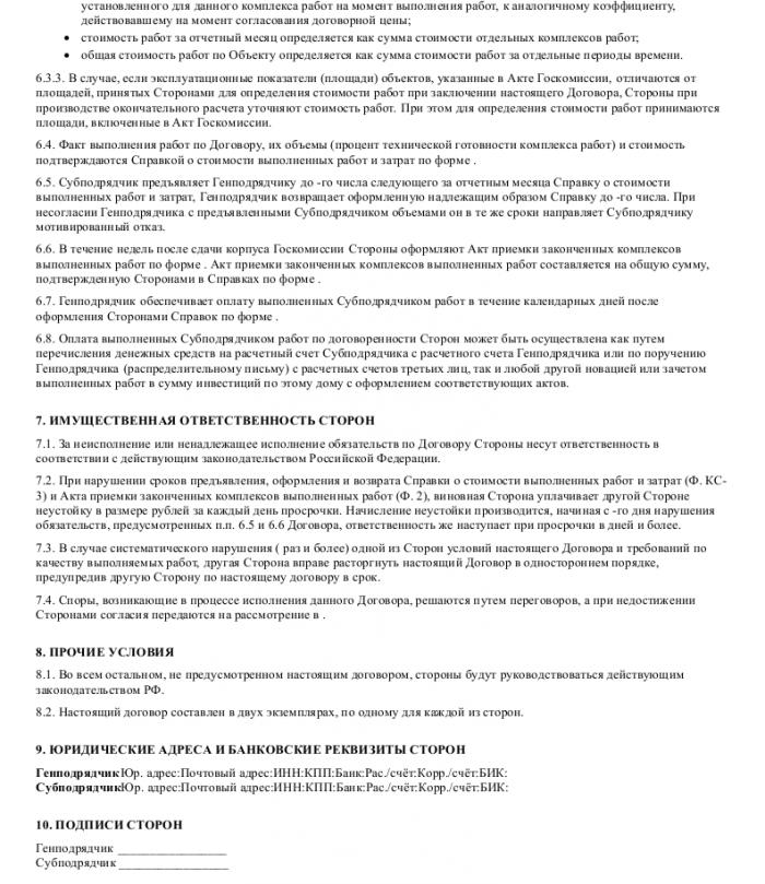 Образец договора строительного субподряда _004
