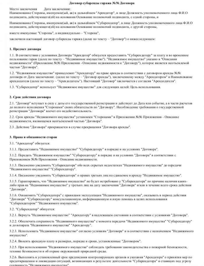 Образец договора субаренды гаража _001