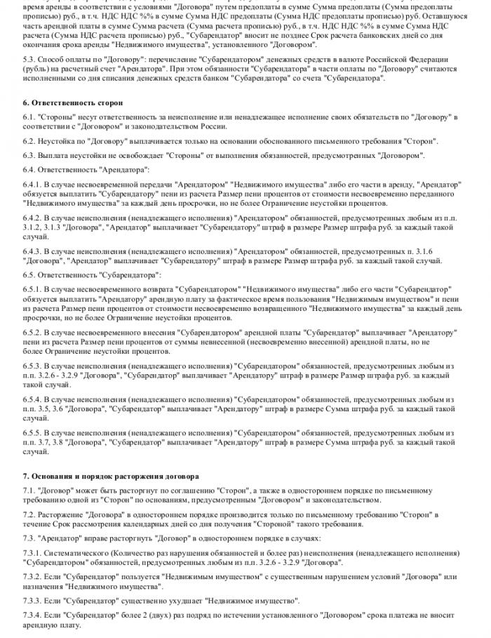 Образец договора субаренды гаража _003