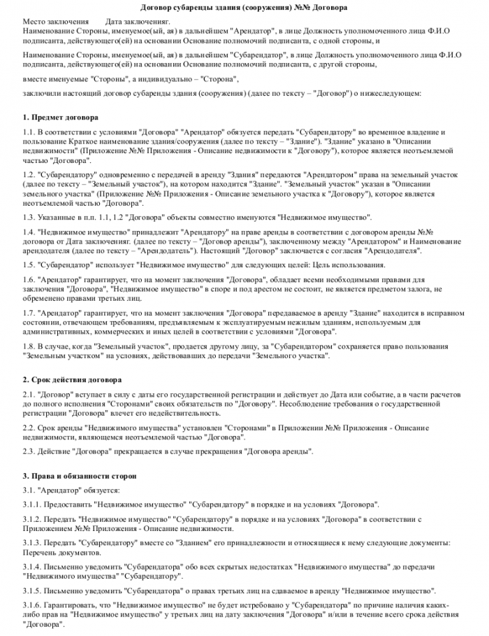 Образец договора субаренды здания (помещения) _001