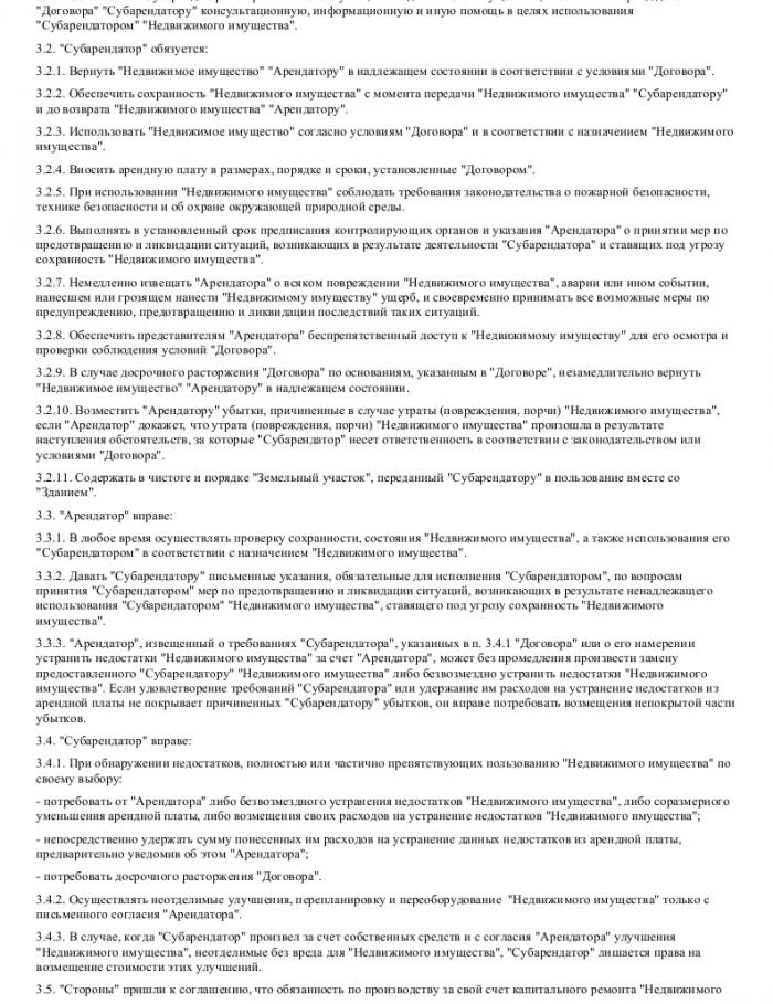 Образец договора субаренды здания (помещения) _002