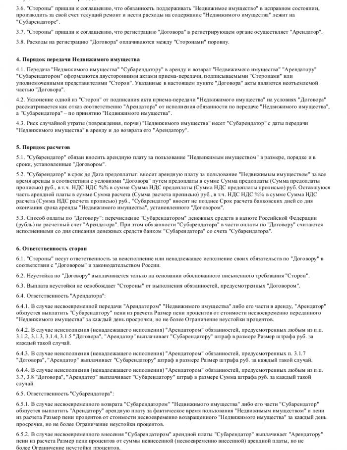 Образец договора субаренды здания (помещения) _003