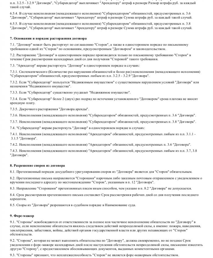 Образец договора субаренды здания (помещения) _004