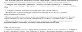 Образец договора субаренды земельного участка _001