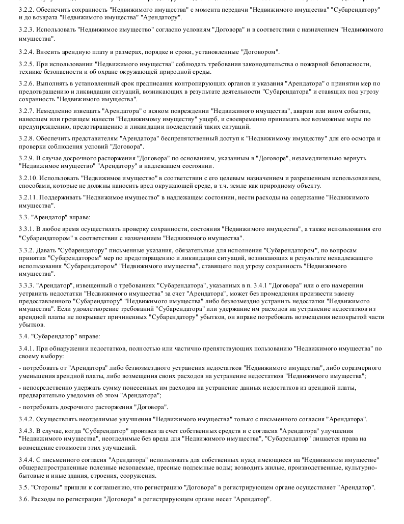 Образец Договора Субаренды Земельного Участка