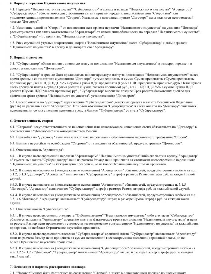 Образец договора субаренды земельного участка _003