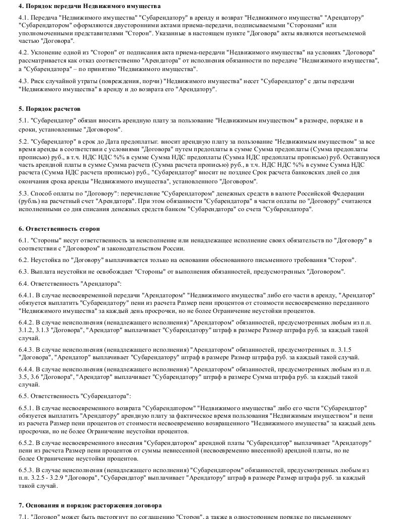 Главное управление организации таможенного оформления и