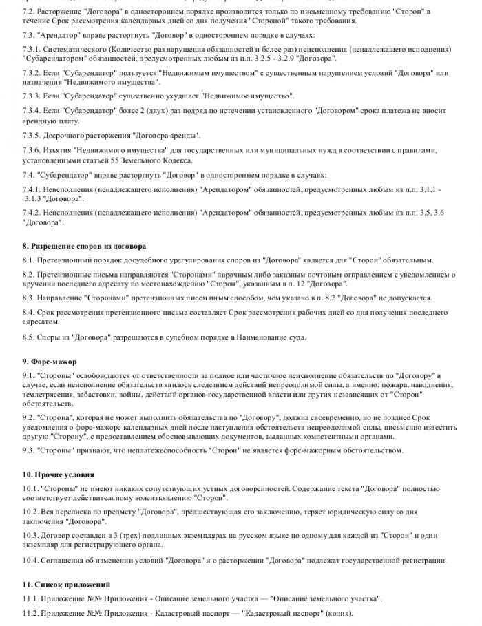 Образец договора субаренды земельного участка _004