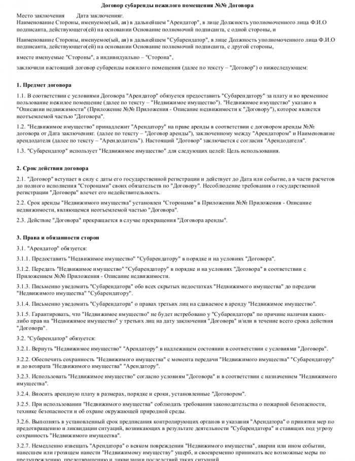 Образец договора субаренды нежилого помещения _001