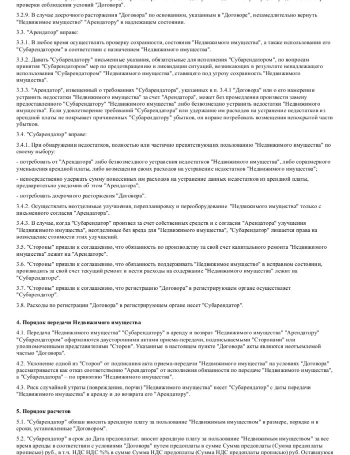 Образец договора субаренды нежилого помещения _002