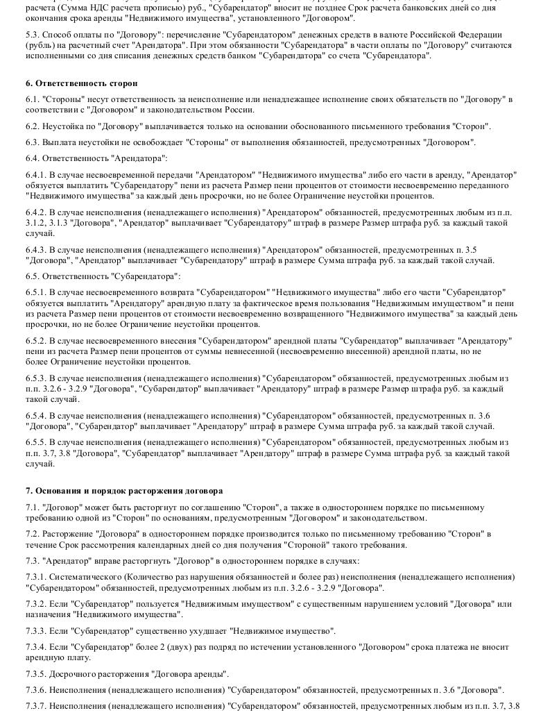 Образец Договора Субаренды Нежилого Помещения Скачать