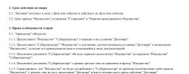 Образец договора субаренды _001