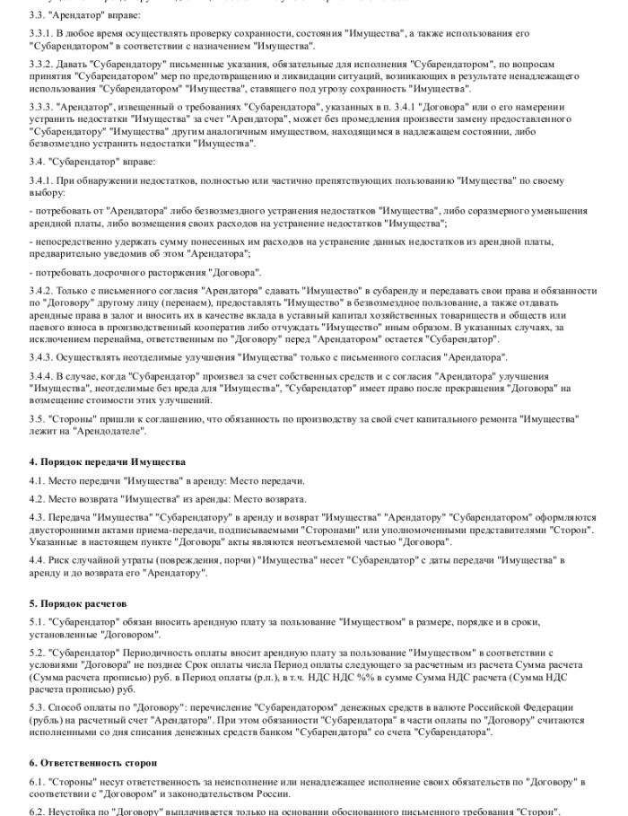 Образец договора субаренды _002