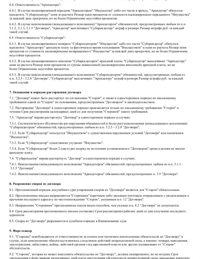 Образец договора субаренды _003