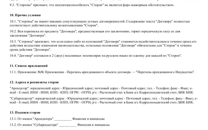Образец договора субаренды _004