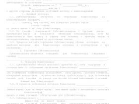 Образец договора субкомиссии _001