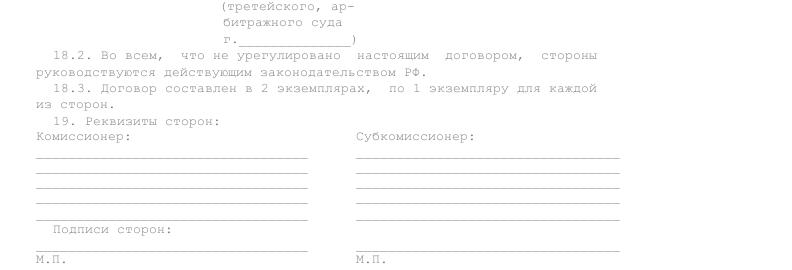 Образец договора субкомиссии _005