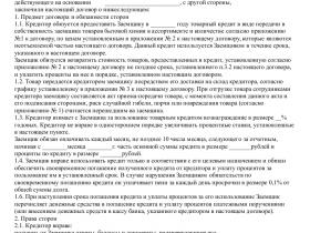 Образец договора товарного кредита _001