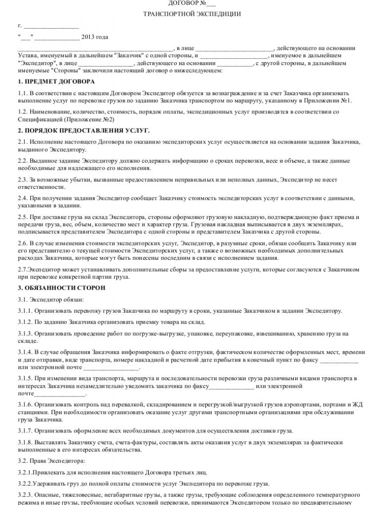 Образец договора транспортной экспедиции _001