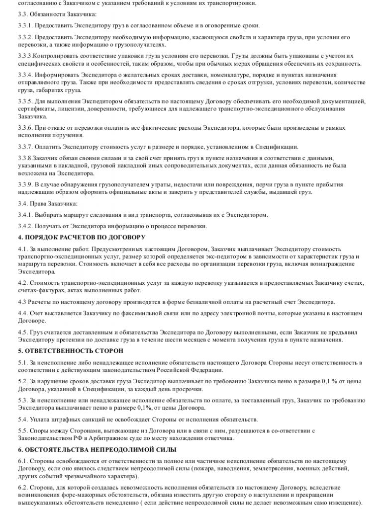 Образец договора транспортной экспедиции _002