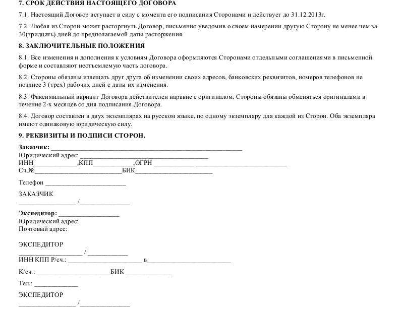 Образец договора транспортной экспедиции _003
