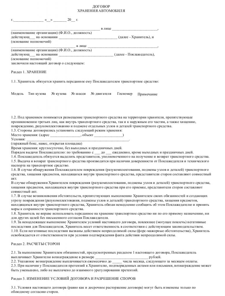 Образец договора хранения автомобиля _001