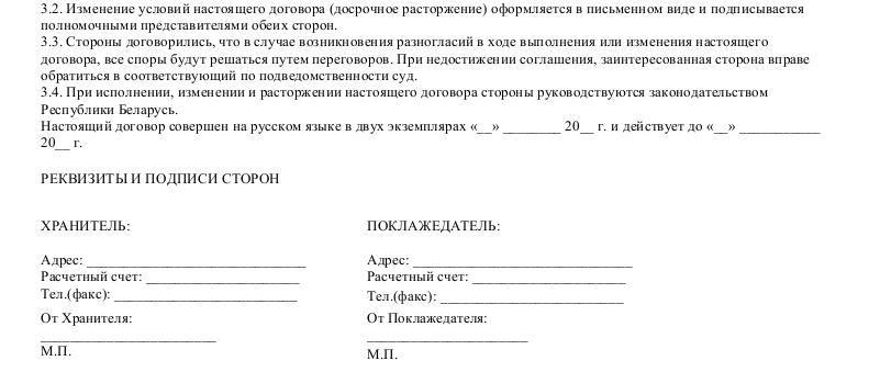 Образец договора хранения автомобиля _002