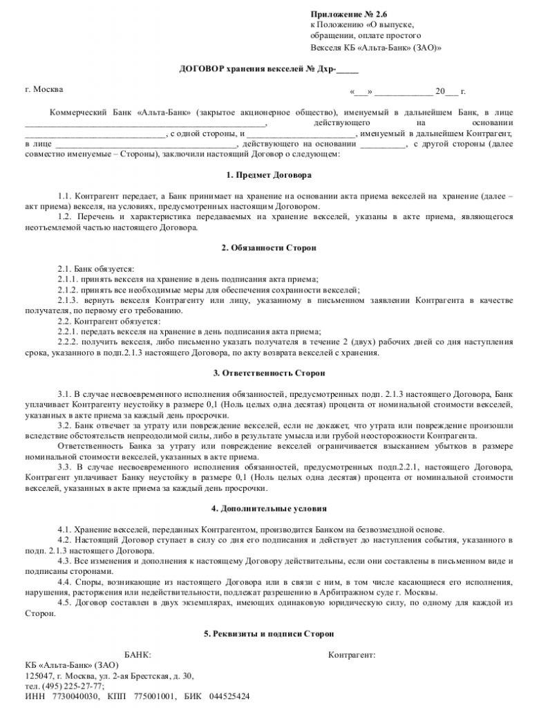 Образец договора хранения векселя _001