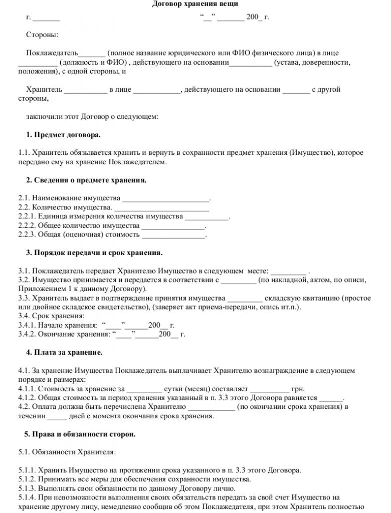Образец договора хранения вещи _001