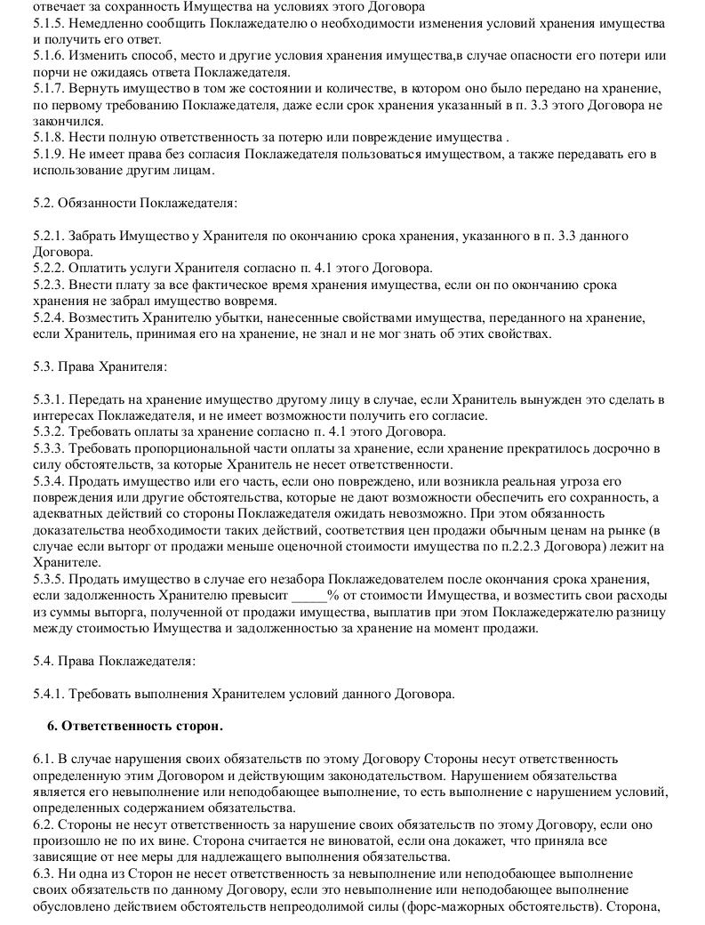 Договор ответственного хранения оборудования между юридическими лицами 2018