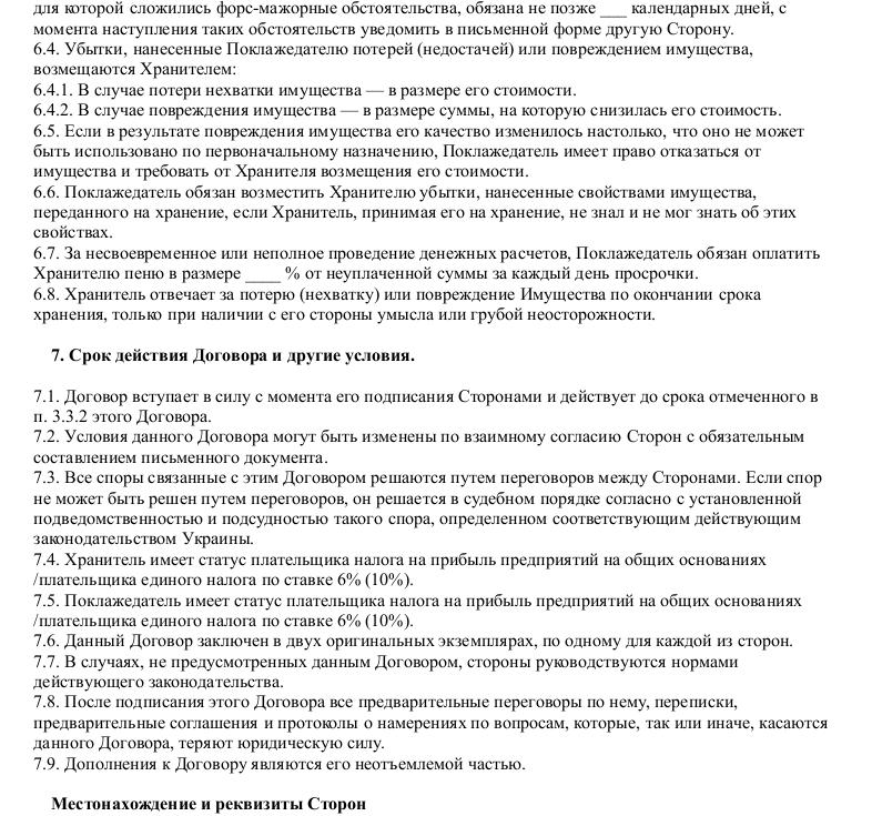 Образец договора хранения вещи _003