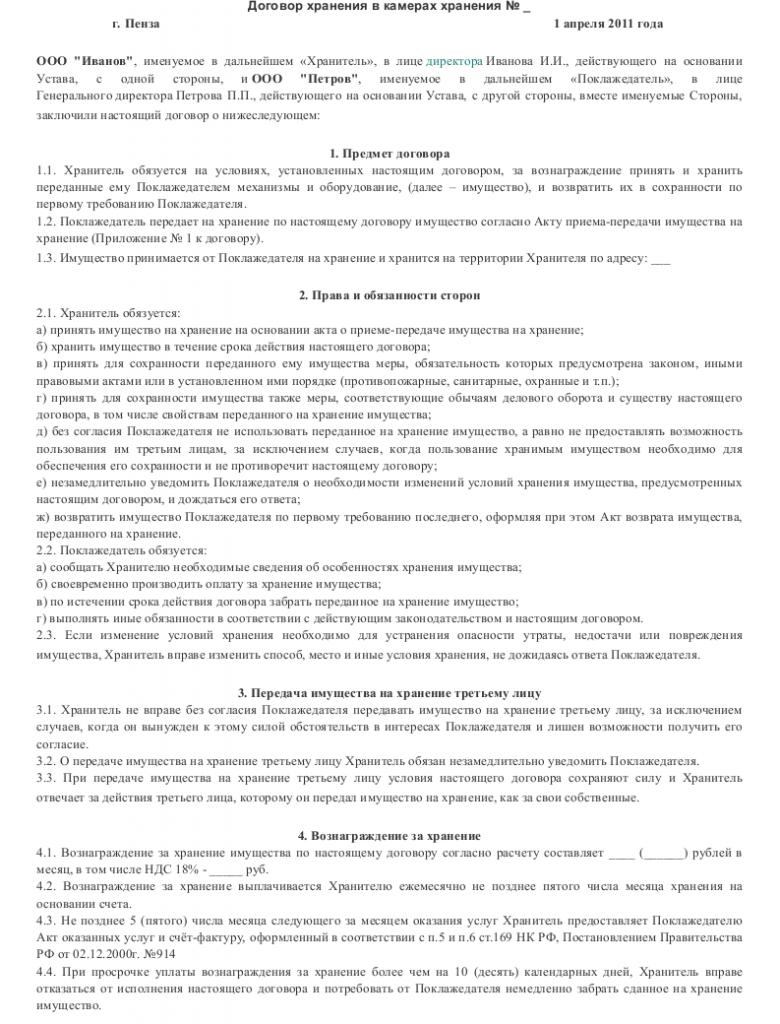 Образец договора хранения в камерах хранения транспортных организаций _001