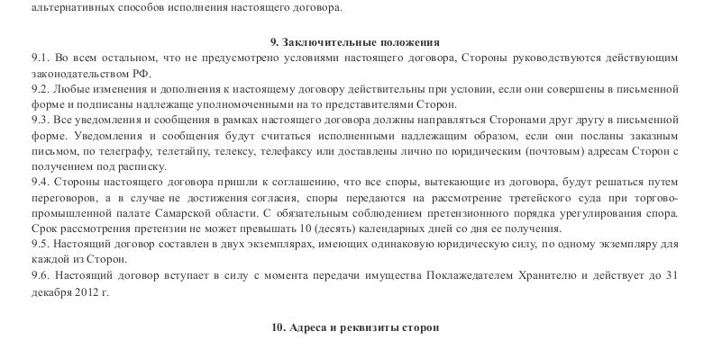 Образец договора хранения в камерах хранения транспортных организаций _003