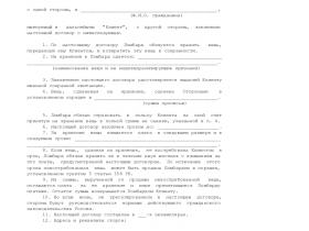 Образец договора хранения в ломбарде _001