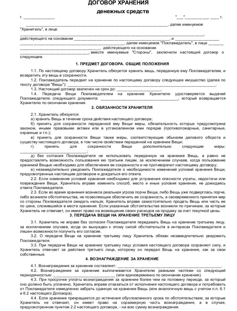 Образец договора хранения денежных средств _001