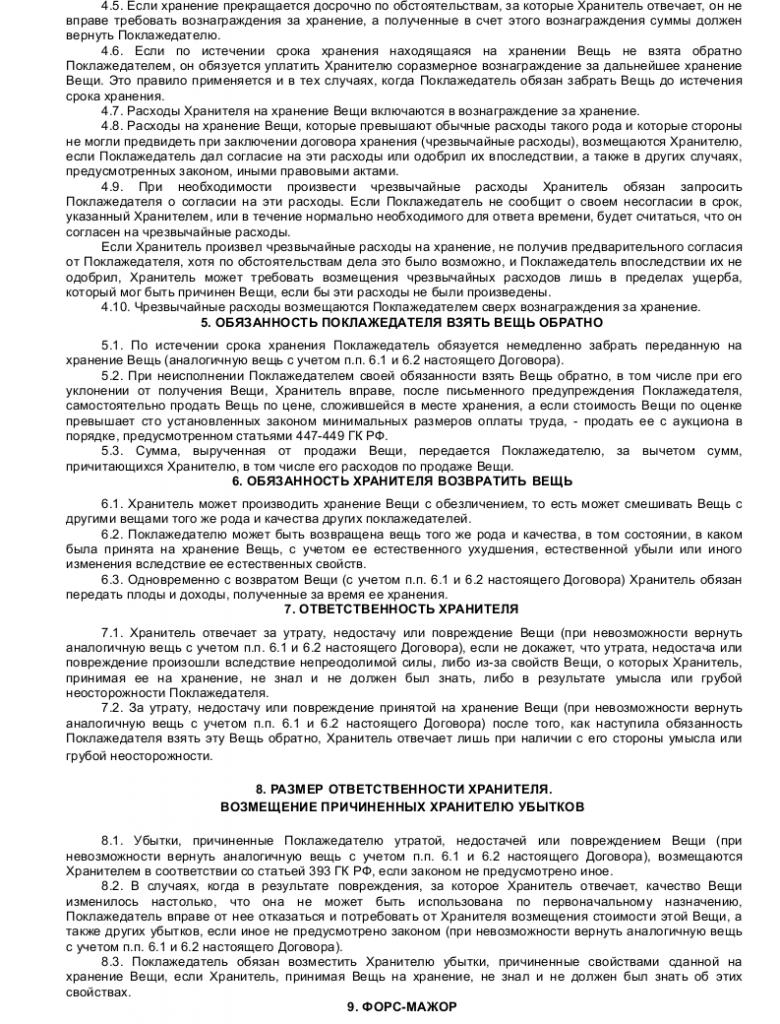 Образец договора хранения денежных средств _002