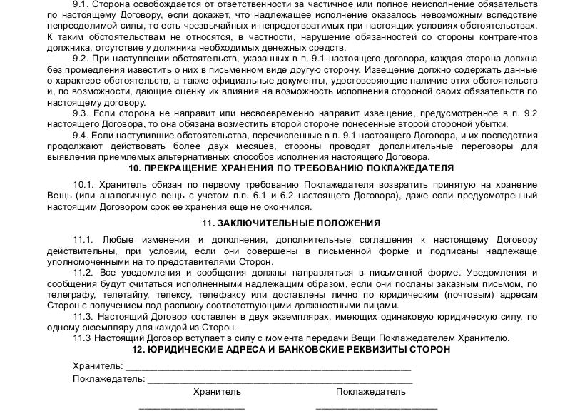Образец договора хранения денежных средств _003