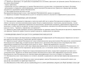 Образец договора хранения документов _001