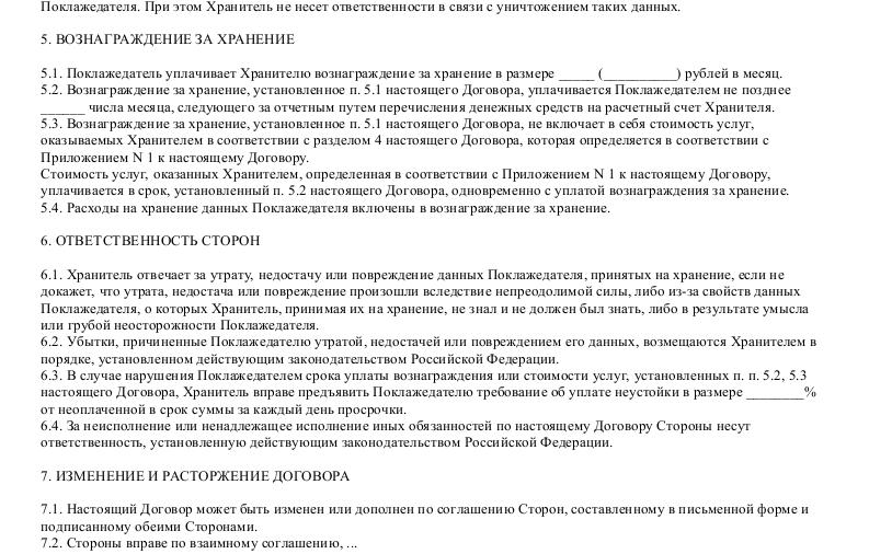 Образец договора хранения документов _002