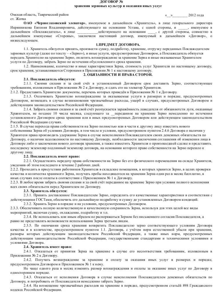 Образец договора хранения зерна _001