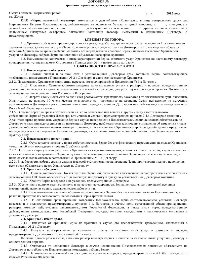 Соглашение о замене стороны в обязательстве по договору займа