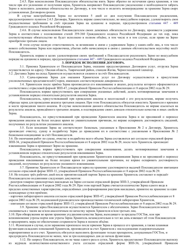 Образец договора хранения зерна _002