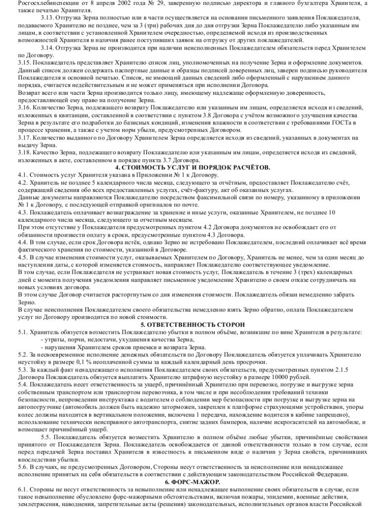 Образец договора хранения зерна _003
