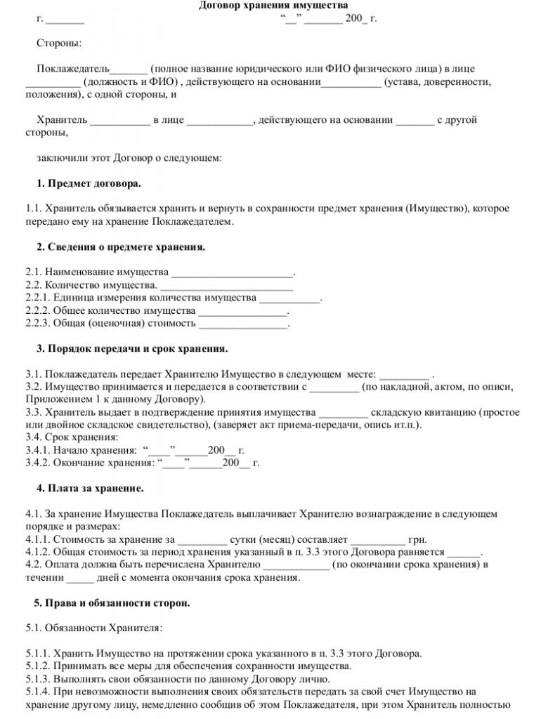Образец договора хранения имущества _001