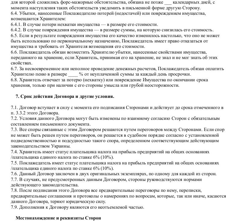 Образец договора хранения имущества _003
