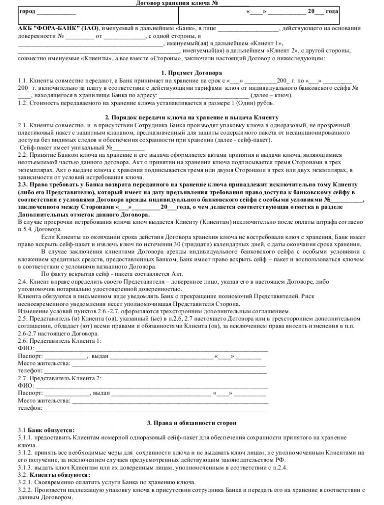 Образец договора хранения ключей _001