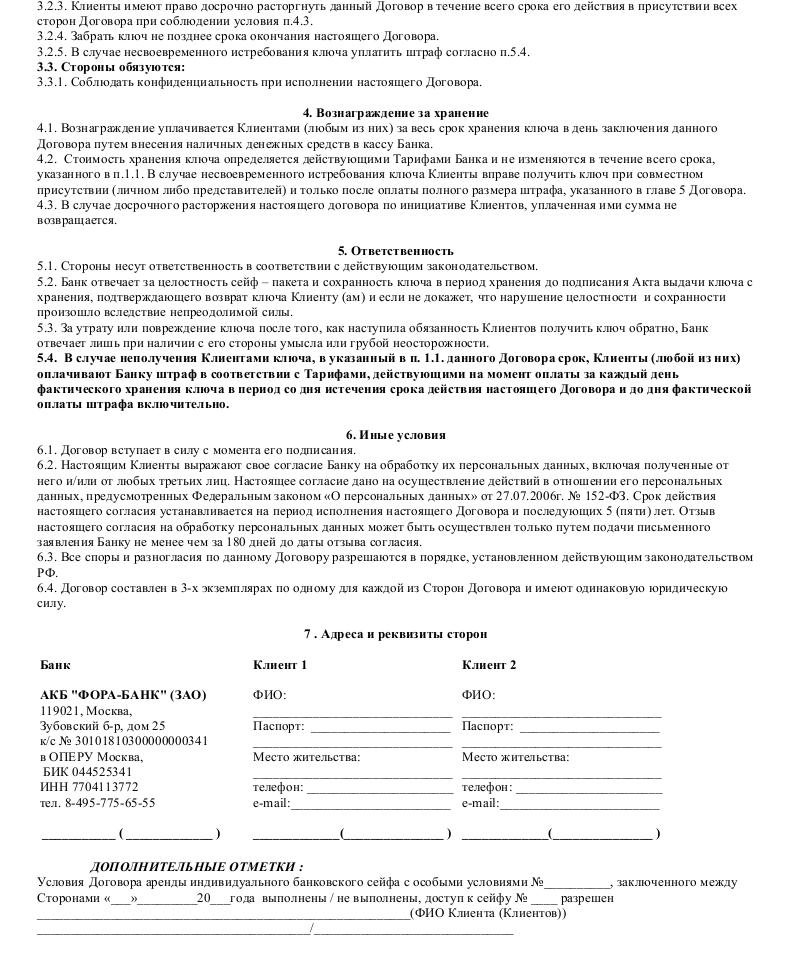 Образец договора хранения ключей _002