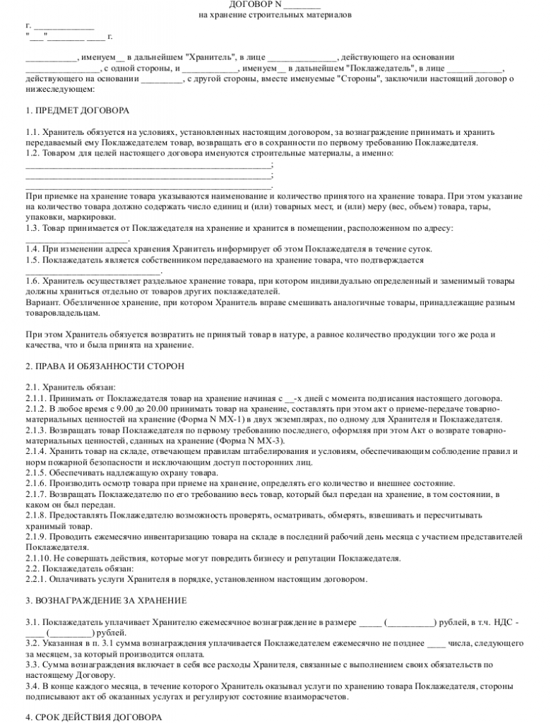 Образец договора хранения материалов _001