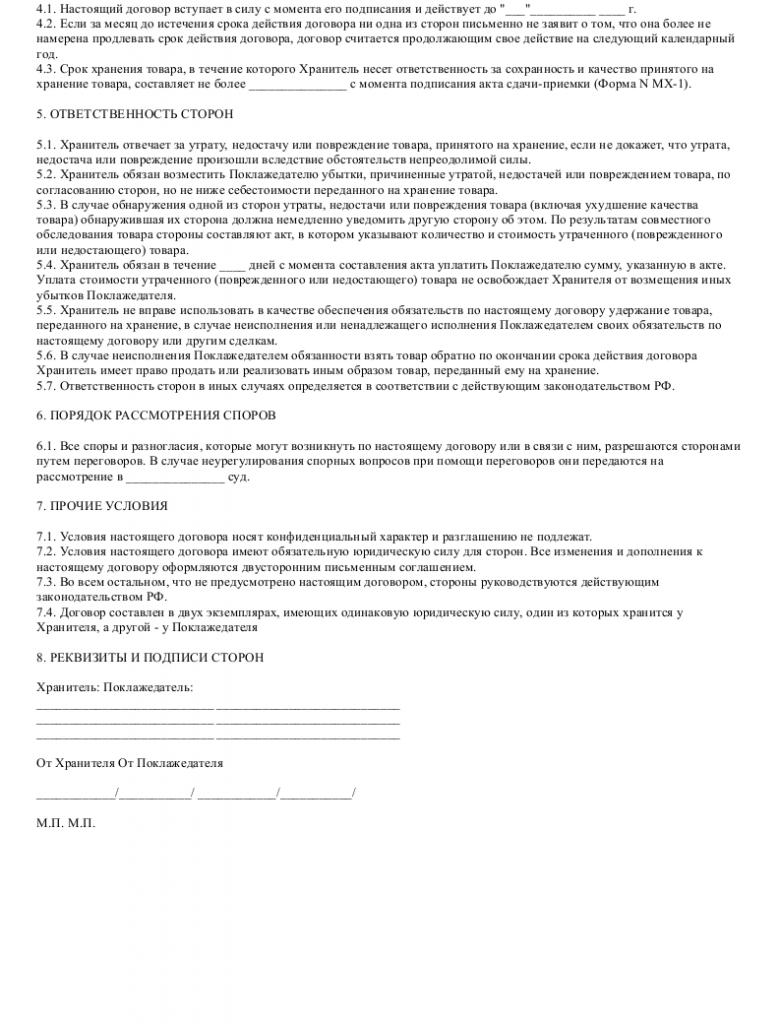 Образец договора хранения материалов _002